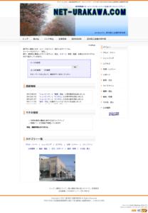 浦河商工会議所