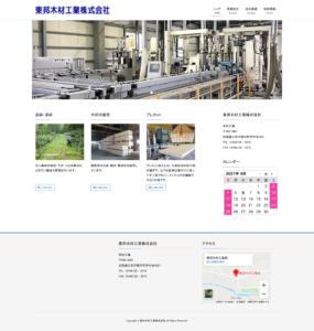 東邦木材工業㈱
