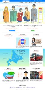北海道北見バス株式会社