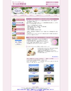 (株)丸松博愛舎