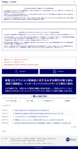 株式会社みずほ銀行帯広支店