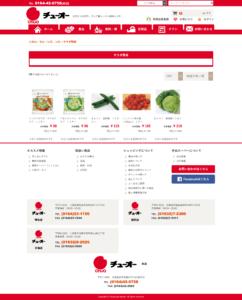 ㈱中央スーパー